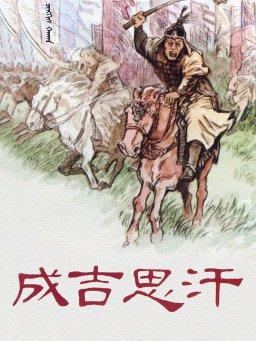 成吉思汗(小人书)