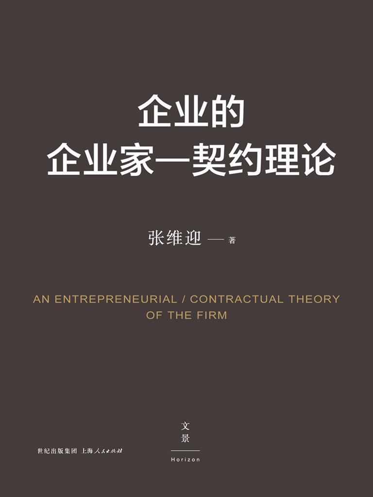企业的企业家—契约理论