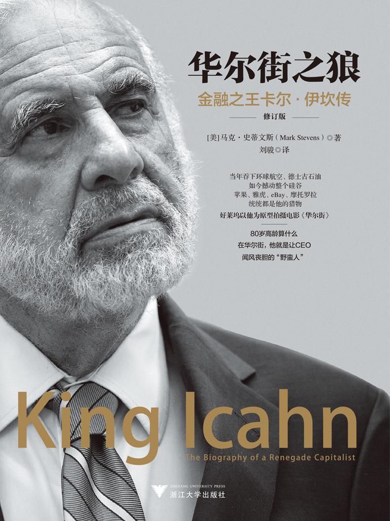 華爾街之狼:金融之王卡爾·伊坎傳(修訂版)