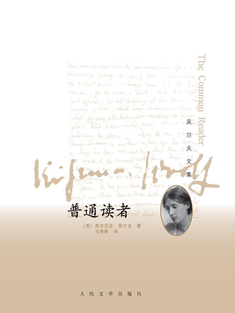 普通读者(吴尔夫文集)