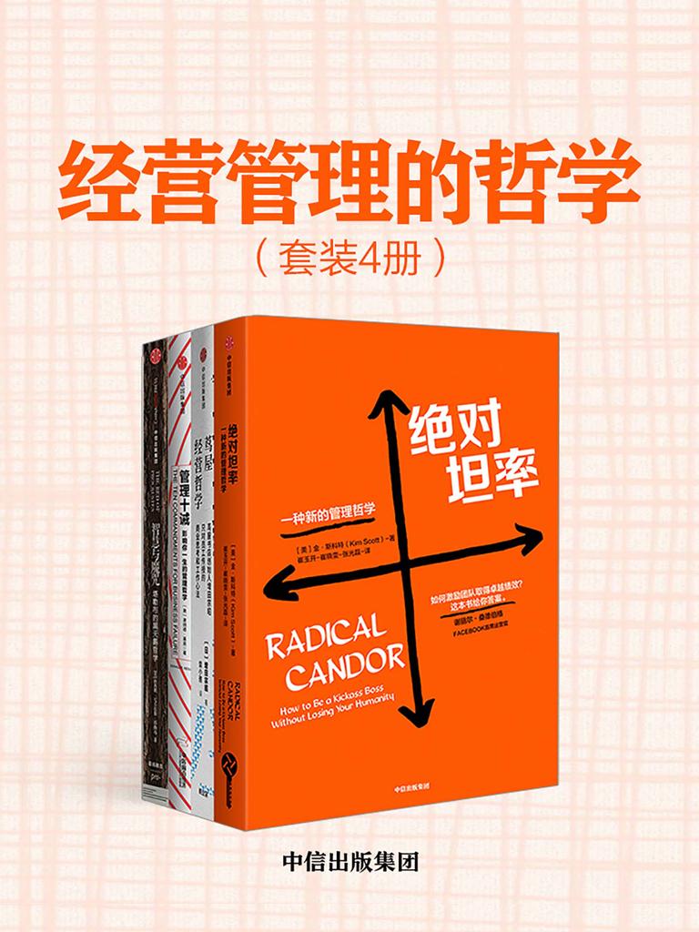 经营管理的哲学(共四册)