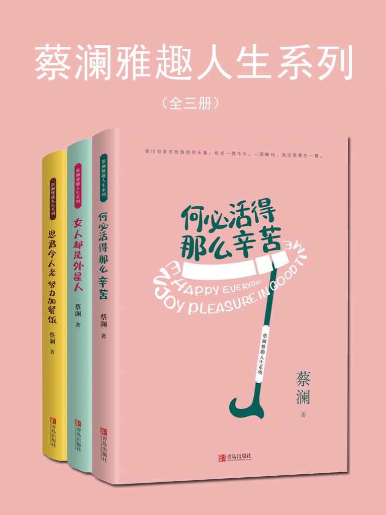 蔡澜雅趣人生系列(全三册)