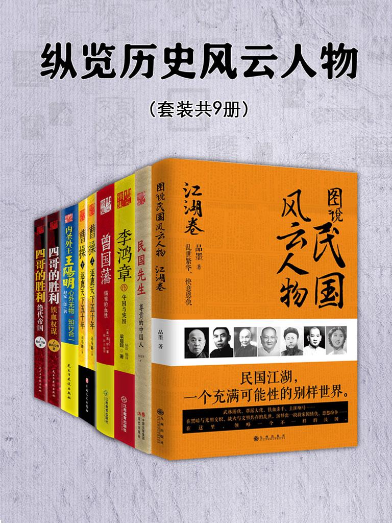 纵览历史风云人物(共九册)