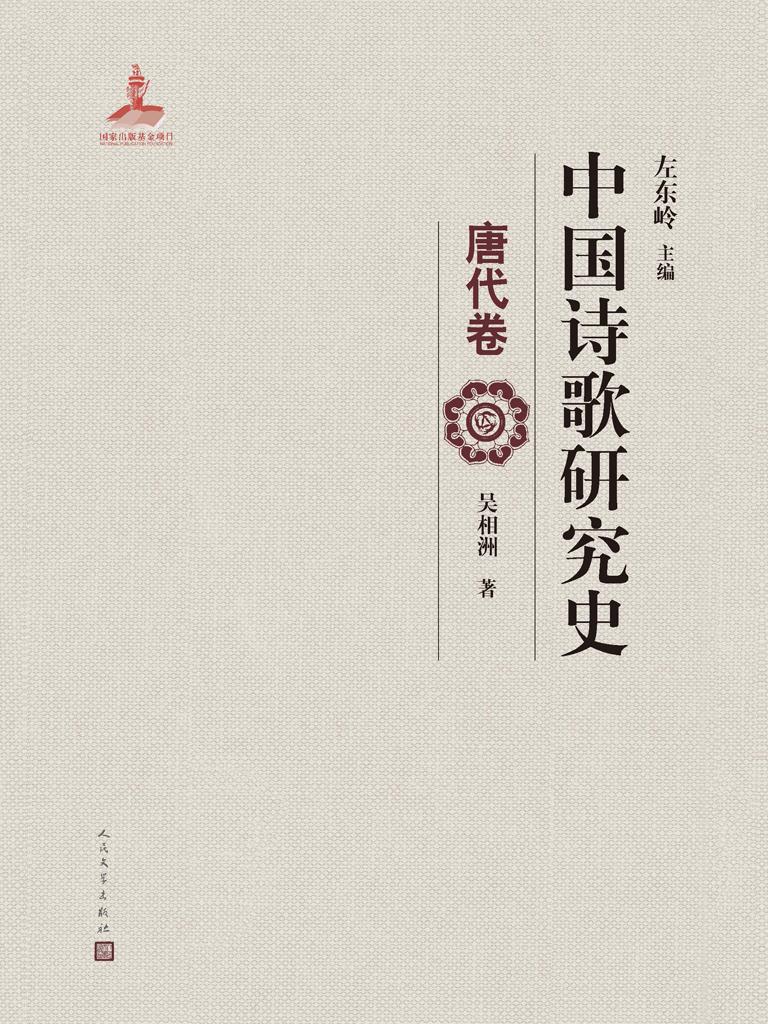 中国诗歌研究史·唐代卷