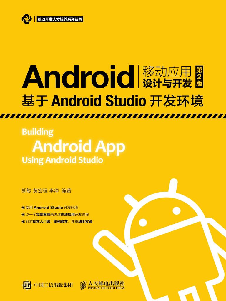 Android移动应用设计与开发(第2版):基于Android Studio开发环境