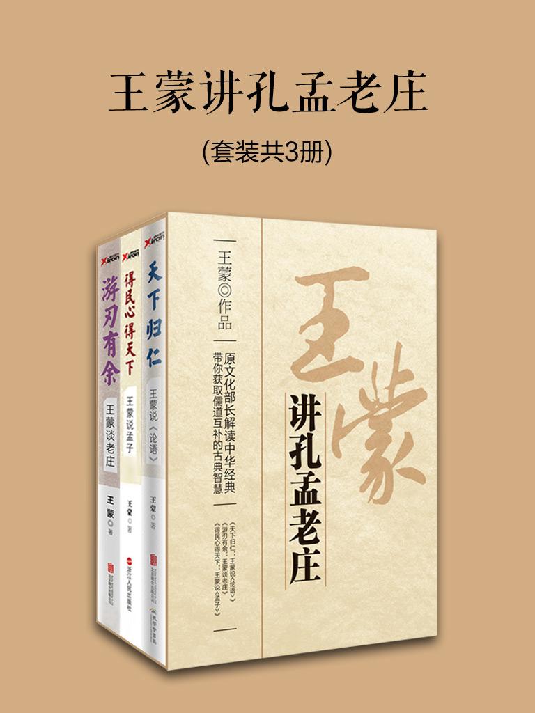 王蒙讲孔孟老庄(共三册)