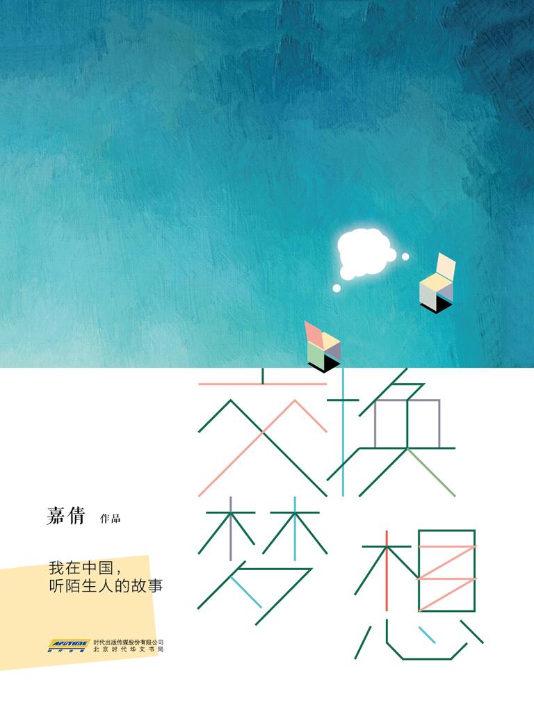 交换梦想:我在中国,听陌生人的故事