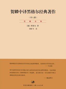 贺麟中译黑格尔经典著作(共八册)