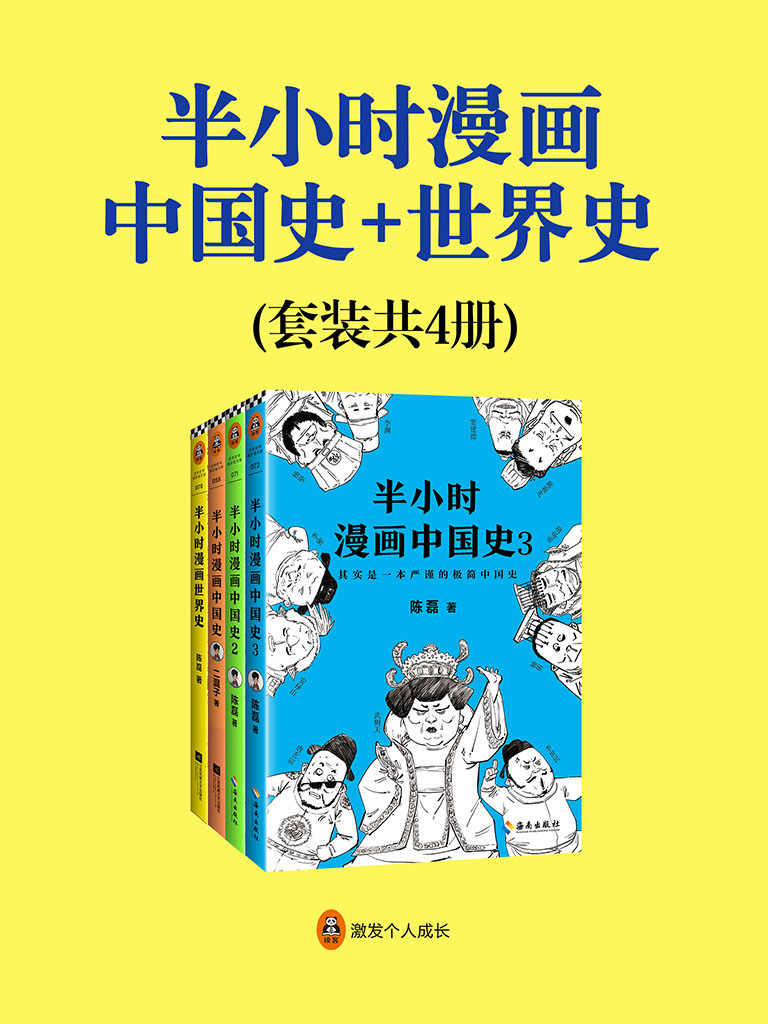 半小时漫画:中国史+世界史(共4册)