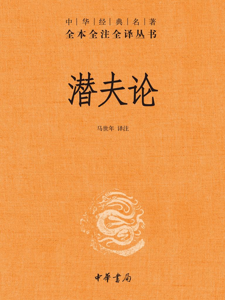 潜夫论(中华经典名著全本全注全译)