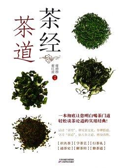 茶经·茶道