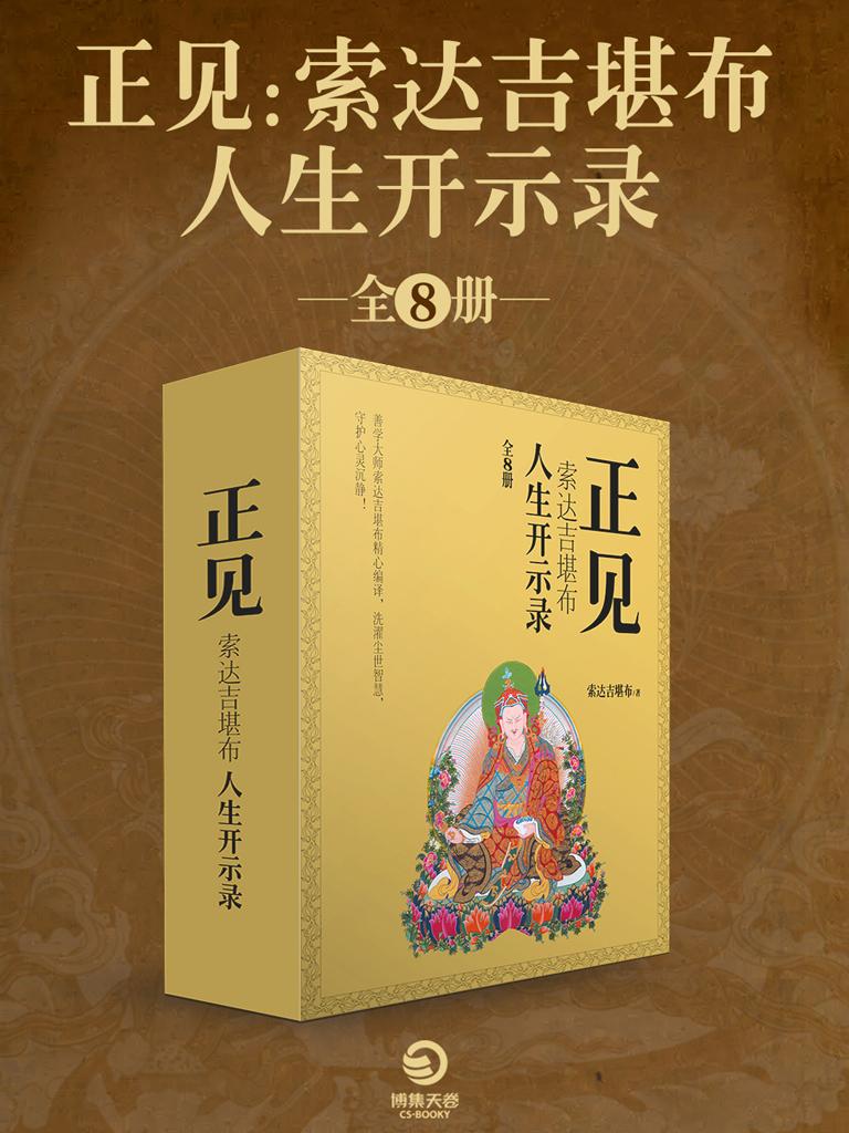 正见:索达吉堪布人生开示录(全八册)