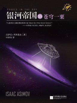 银河帝国 15:苍穹一粟