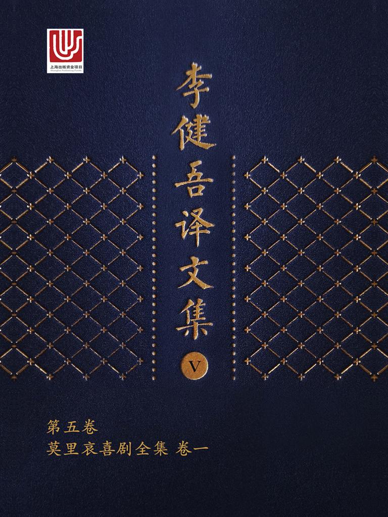 李健吾译文集·第五卷