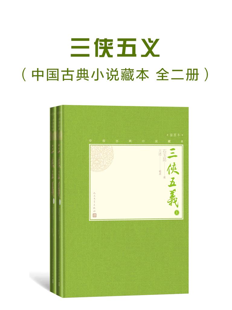 三侠五义(中国古典小说藏本 全二册)
