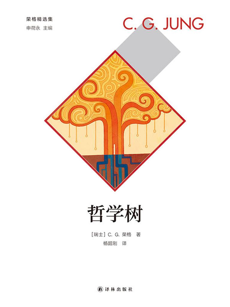 哲学树(荣格精选集)