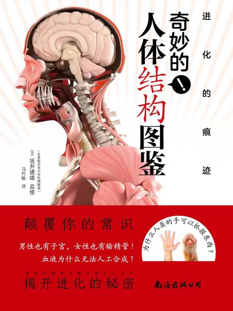 进化的痕迹:奇妙的人体结构图鉴