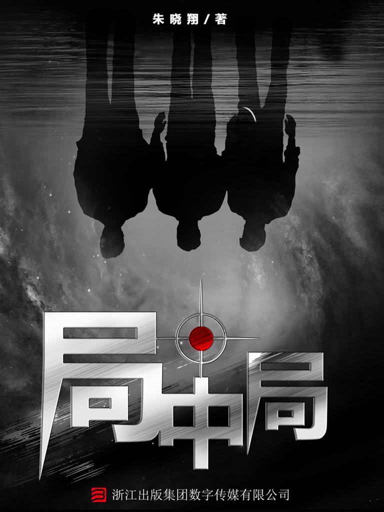 局中局(罪推理事务所)