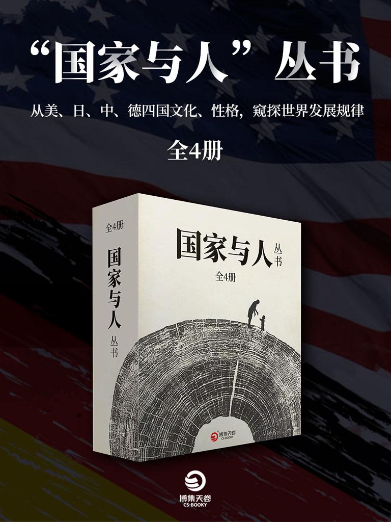 """""""国家与人""""丛书(全4册)"""