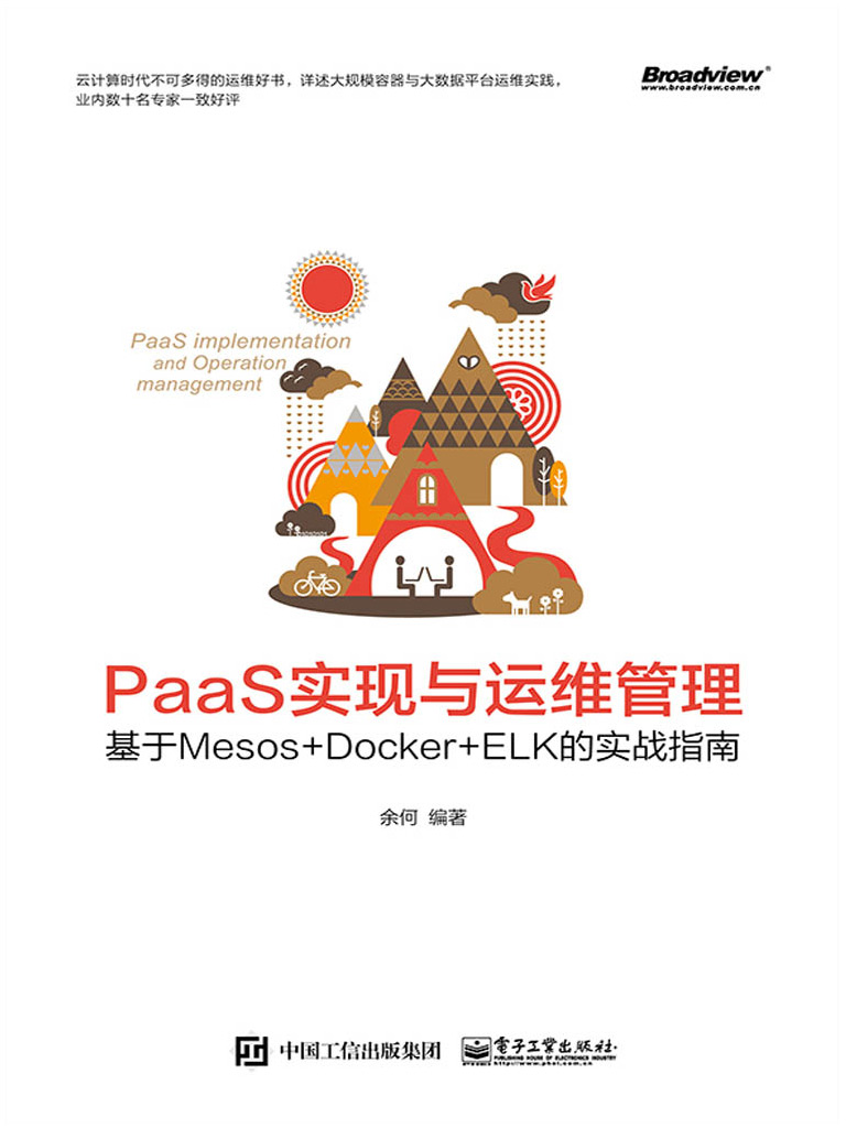 PaaS实现与运维管理:基于Mesos+Docker+ELK的实战指南