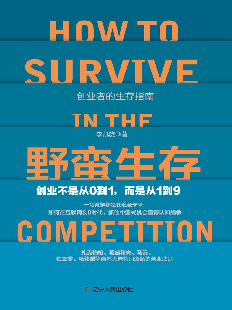 野蛮生存:创业不是从0到1,而是从1到9(创业者的生存指南)