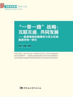 """""""一带一路""""战略:互联互通、共同发展:能源基础设施建设与亚太区域能源市场一体化"""