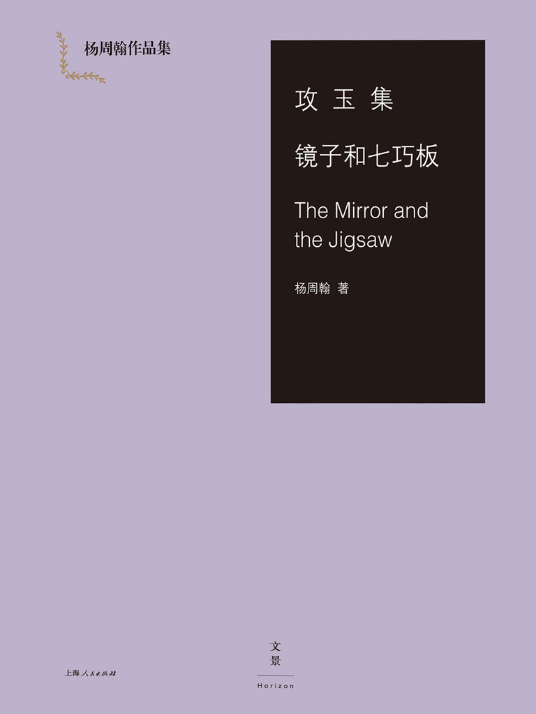 攻玉集 镜子和七巧板 The Mirror and the Jigsaw(杨周翰作品集)