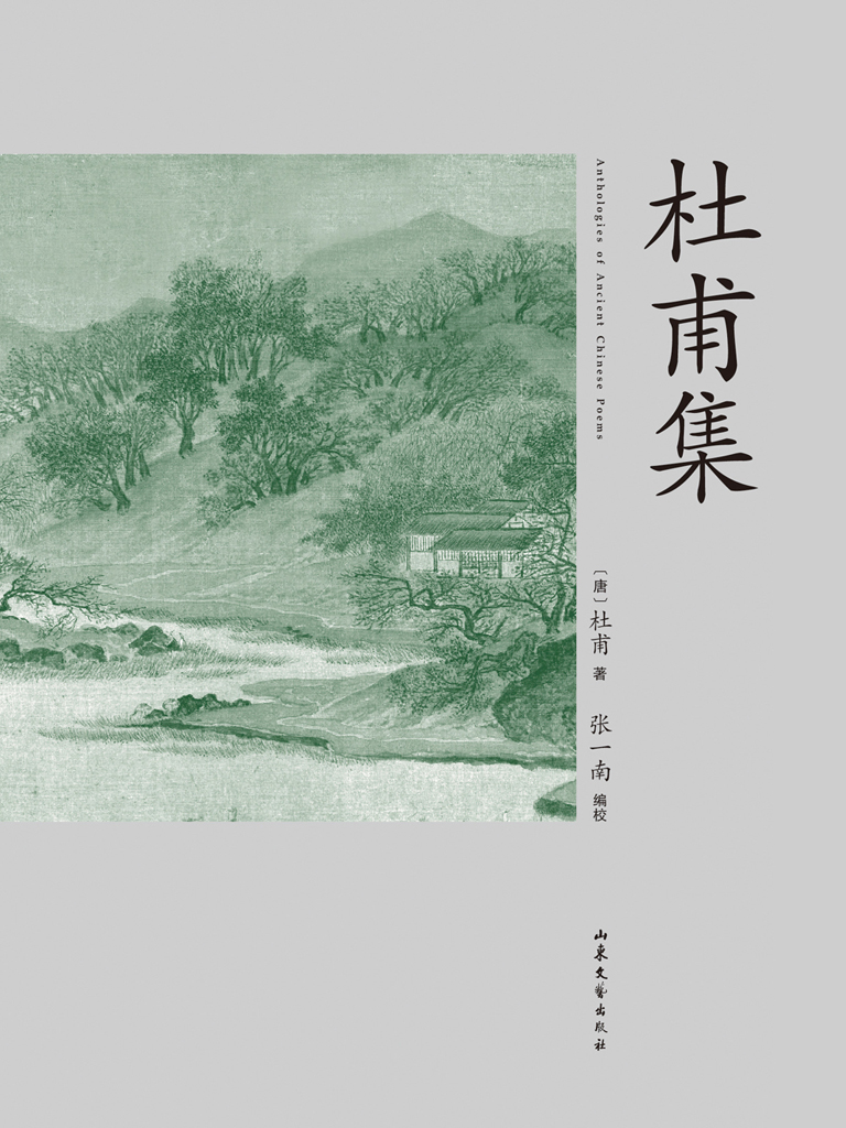 杜甫集(果麦经典)