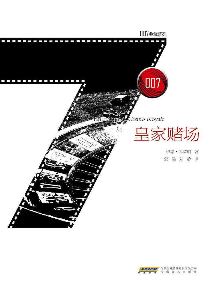 皇家赌场(007典藏 第一辑)