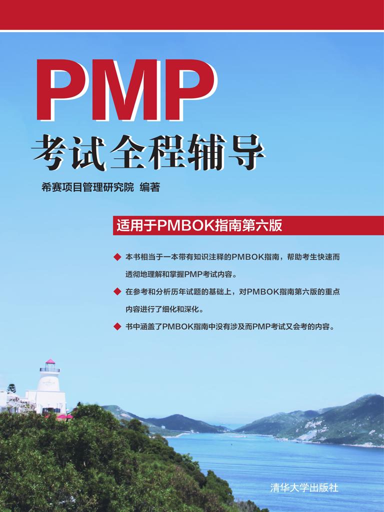 PMP考試全程輔導