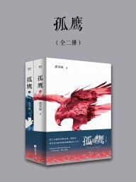 孤鹰(全二册)