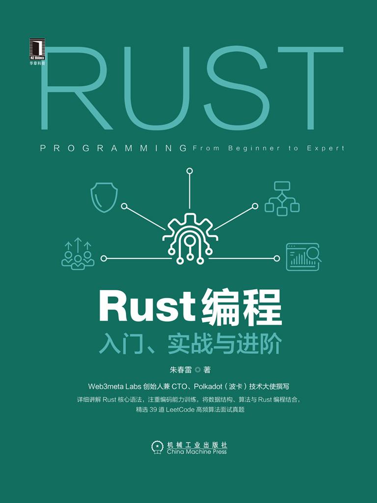 Rust编程:入门、实战与进阶