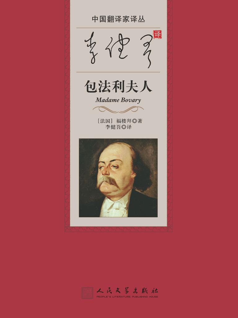 李健吾译包法利夫人(中国翻译家译丛)