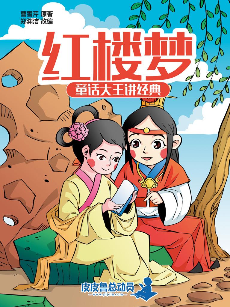 红楼梦(童话大王讲经典)