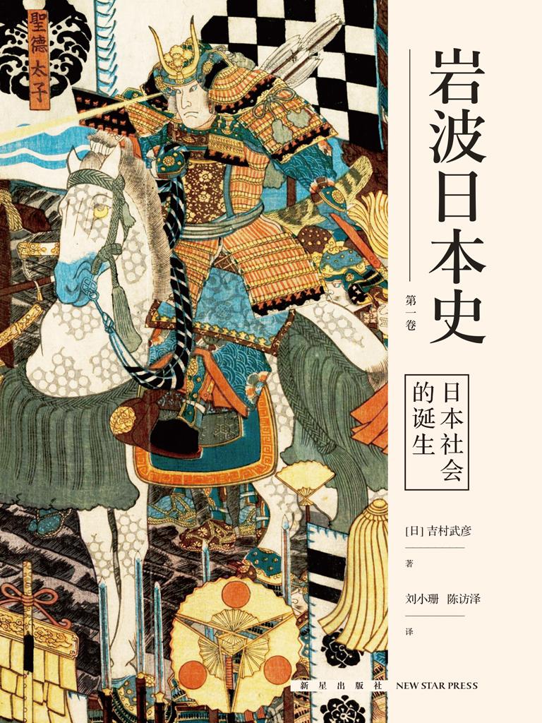 日本社会的诞生(岩波日本史 第一卷)