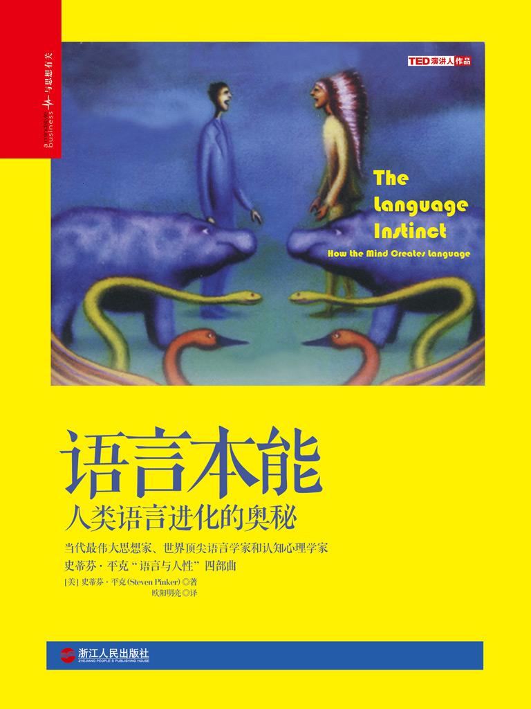 语言本能:人类语言进化的奥秘