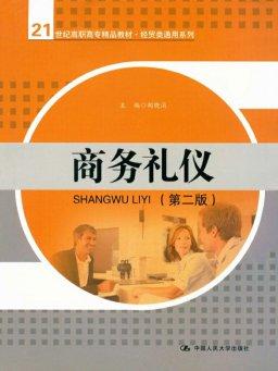 商务礼仪(第二版)(21世纪高职高专精品教材·经贸类通用系列)