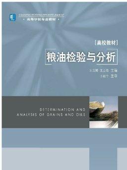 高等学校专业教材·粮油检验与分析