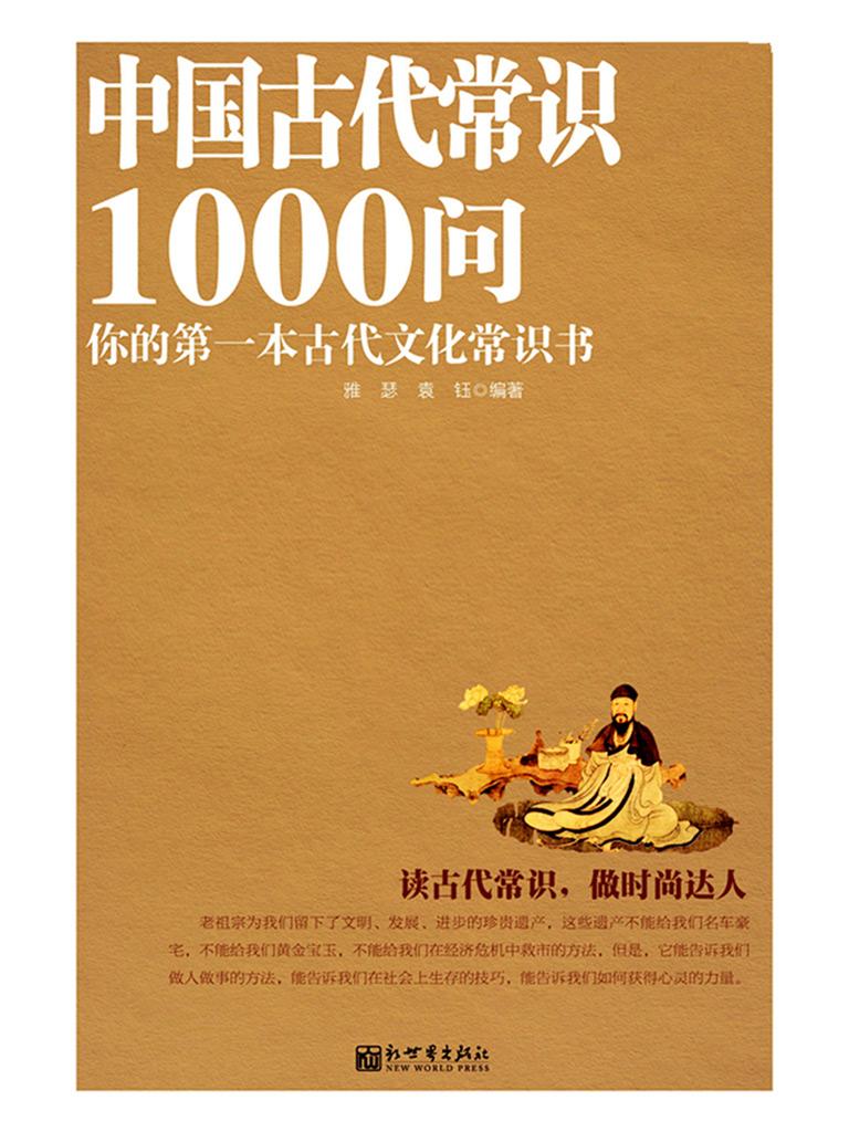 中国古代常识1000问