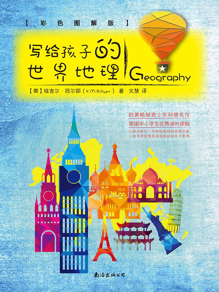 写给孩子的世界地理(彩色图解版)