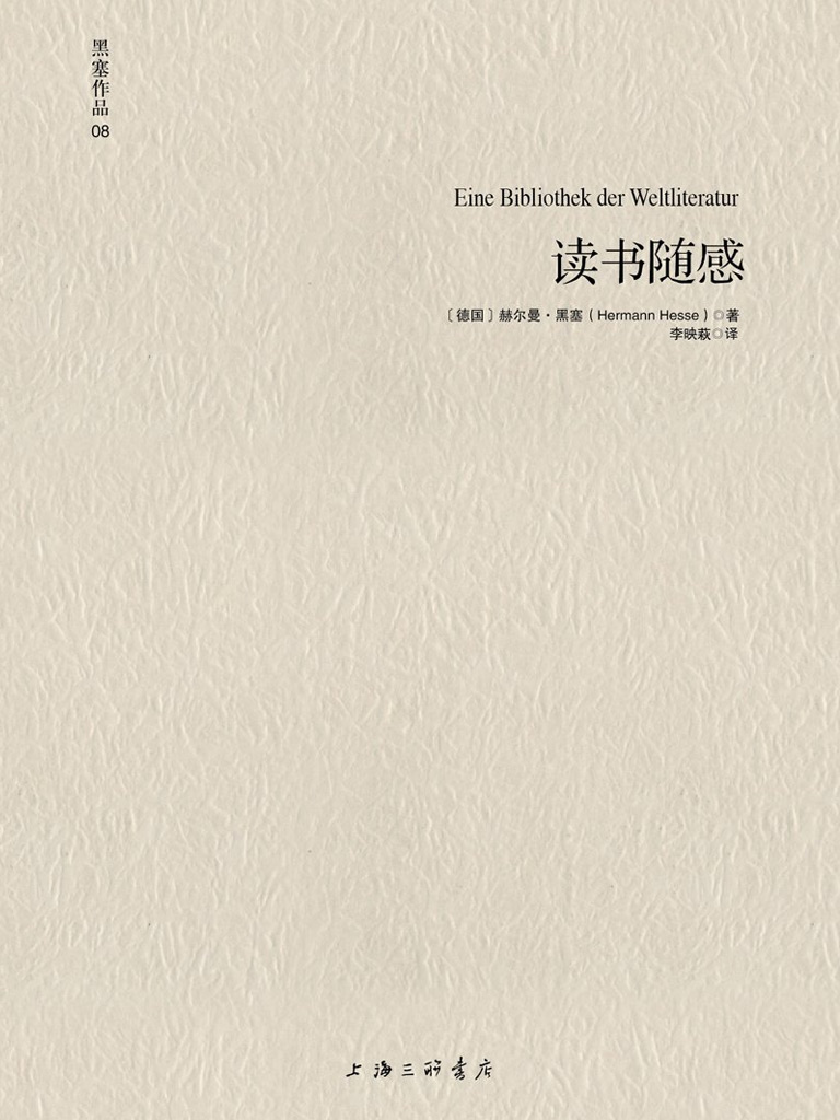 读书随感(黑塞作品08)