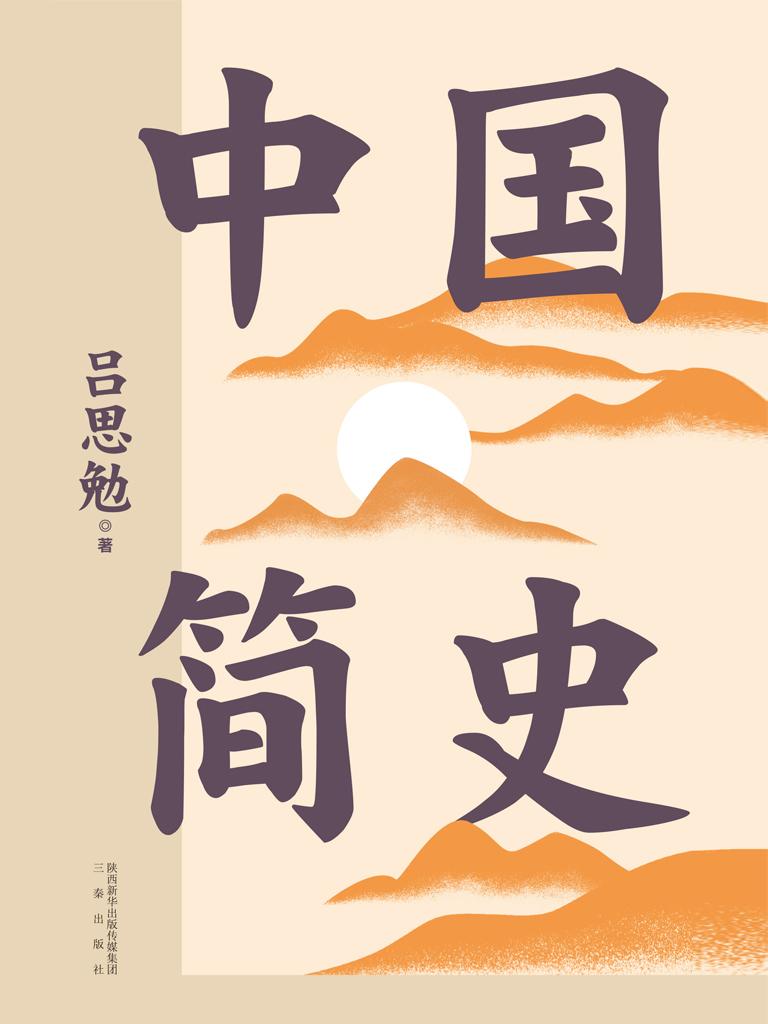 中国简史(果麦经典)