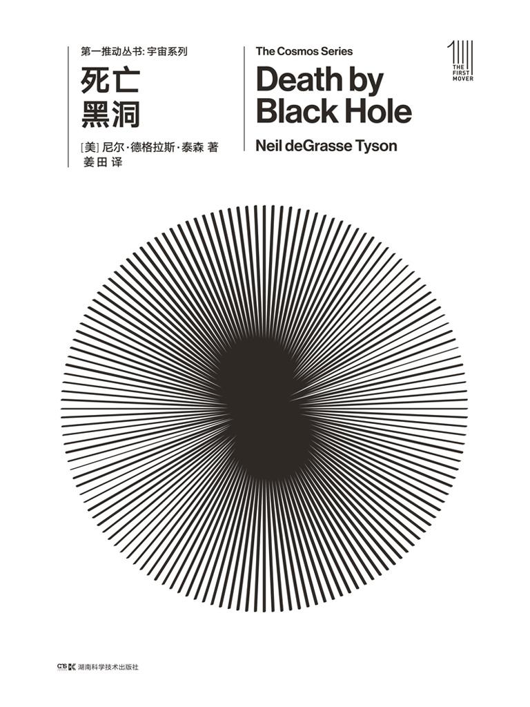 死亡黑洞(新版 第一推动丛书·宇宙系列)