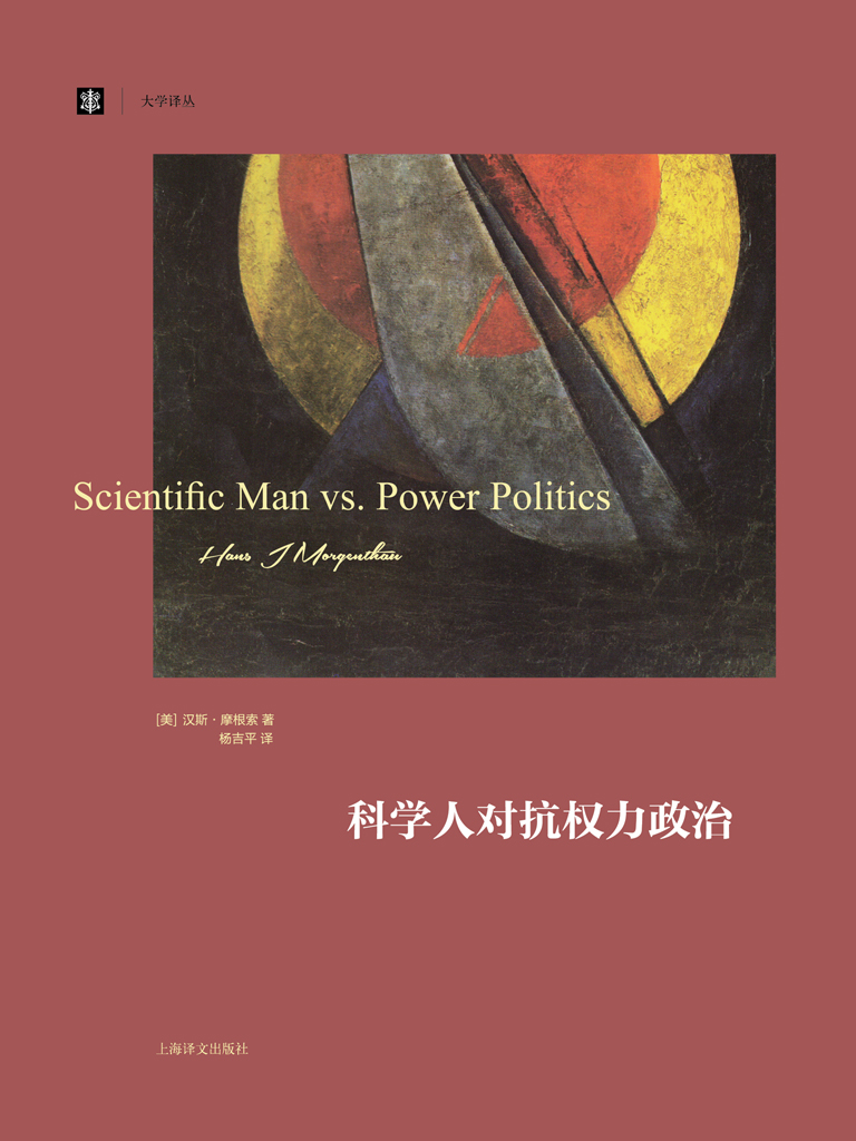 科学人对抗权力政治(大学译丛)