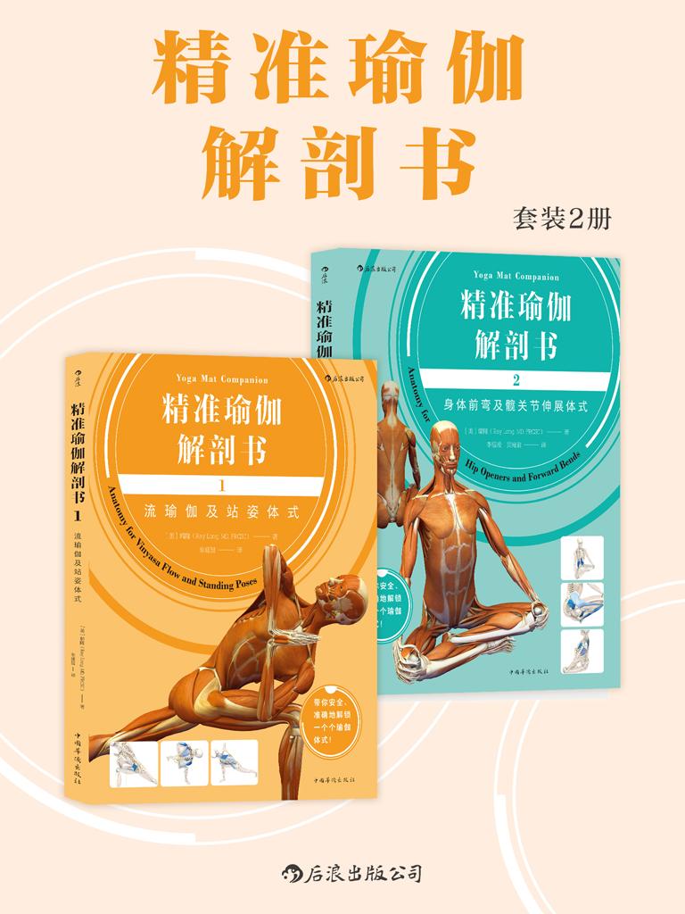 精准瑜伽解剖书(共二册)