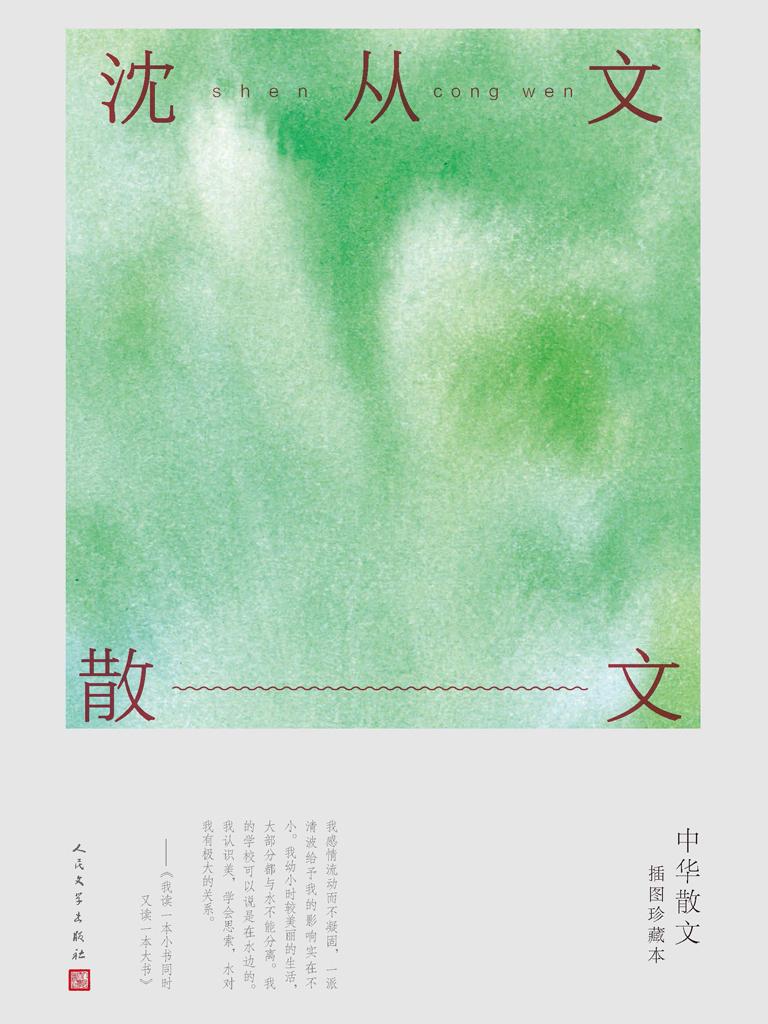 沈从文散文(中华散文插图珍藏本)