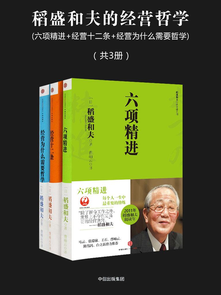 稻盛和夫的经营哲学(共三册)