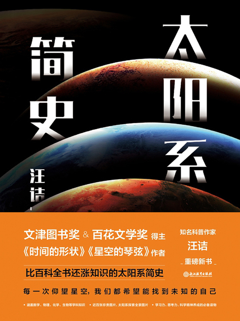 太阳系简史(汪诘作品)