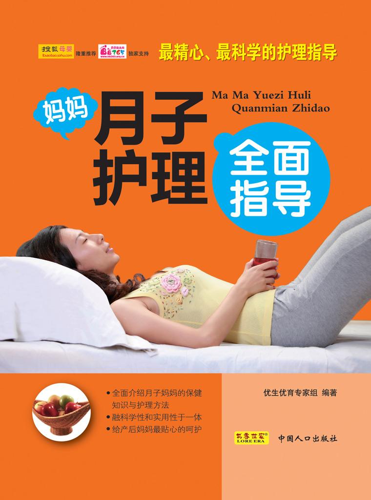 媽媽月子護理全面指導