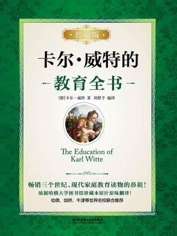 卡尔威特的教育下载_卡尔·威特的教育全书(珍藏版)【下载在线阅读书评】